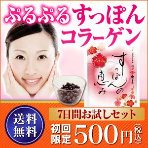5日間お試しセット すっぽんの恵み 送料無料 特別価格500円