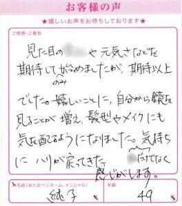 ●純子様49歳