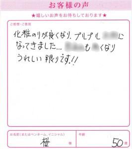 ●桜様50歳