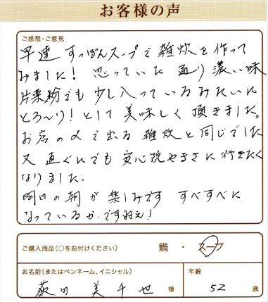 ●萩田美千世様 52歳 スープ