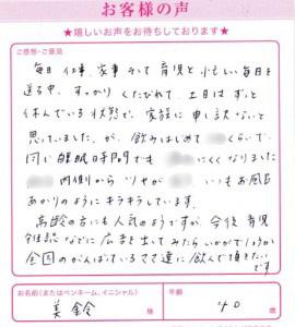 ●美鈴様40歳