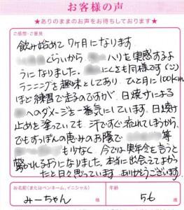 ●みーちゃん 56歳